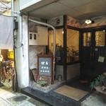 ばん珈琲店 -