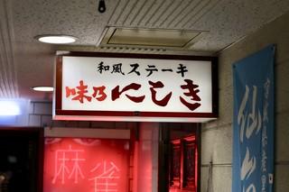 味乃にしき 伏見店 - 看板