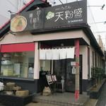 手作りうどん 天粉盛 - 2017年11月18日訪問