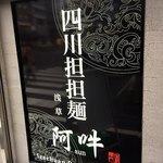 四川担担麺 阿吽 - 店頭の看板