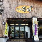 道草庵 - 入口