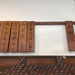 藤の家食堂 - カウンターの上のメニュー(右)