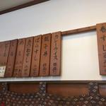 藤の家食堂 - カウンターの上のメニュー(左)