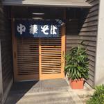 藤の家食堂 - 店の玄関