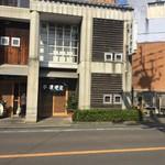 藤の家食堂 - 店の有る建物