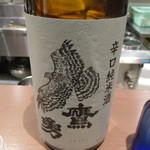 手打ち十割そば 振甫町 縁 - 島根「天穏」に続き、蕎麦前2杯目は鳥取の名酒