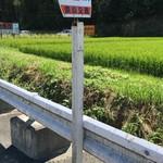 無鉄砲 - 近くのバス停は自由区間!!!