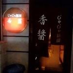 香醤 - 香醤@盛岡 入口