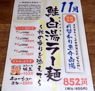 麺と心 7 - 鮭白湯ラー麺(2017年11月)(紹介パネル)