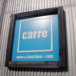 carre - 看板
