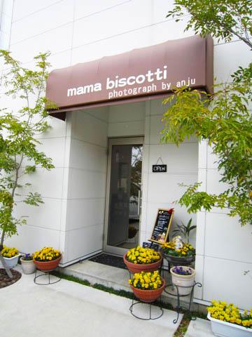 ママビスコッティ