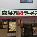 坂内 - 外観