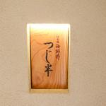 日本橋海鮮丼 つじ半 - 看板