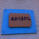 あおくまカフェ - 看板