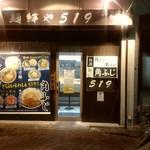 76637945 - 【2017.11.18(土)】店舗の外観
