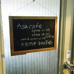 アサカフェ - 朝カフェなのに朝はナシ?(違うって?)