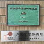 メインダイニングルーム 三笠 - 近代化産業遺産