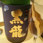 寿司・日本料理 さわ田 - 日本酒 黒龍 (吟醸・福井県) 1合(180㎖) 950円 2017年11月