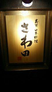 寿司・日本料理 さわ田 - 店・看板の一例 2017年11月
