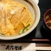 兵六そば - 料理写真: