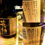 日本酒BAR炎 -