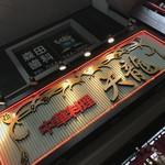 天龍 - 2017年11月