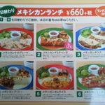 エルトリート 横浜スカイビル店 - 日替わりランチは6種類から毎日変わります、スープ付き