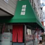 担々麺 蜀香 - 入口付近。写真の一番奥が西鉄香椎駅。