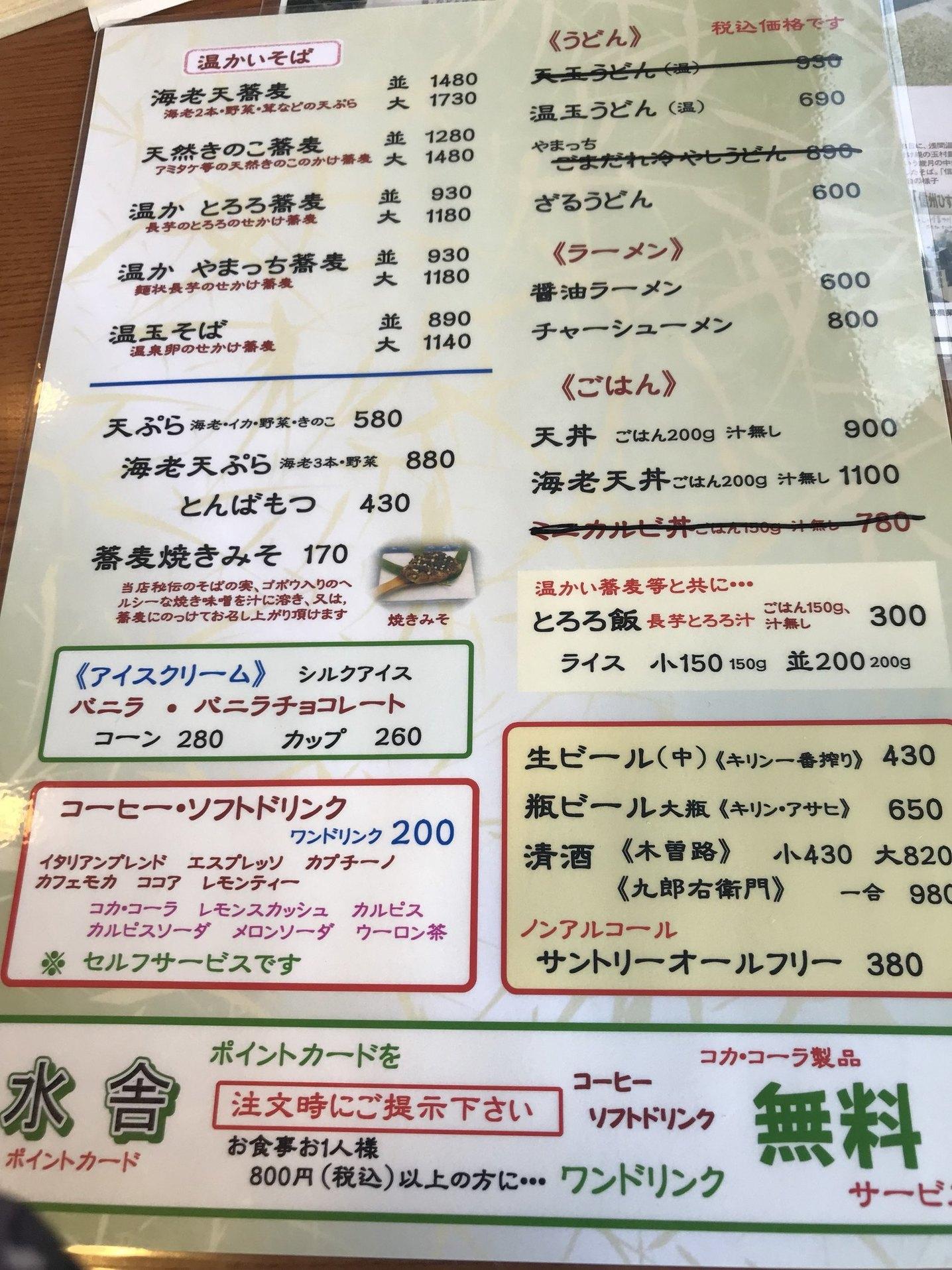 そばカフェ 水舎 name=