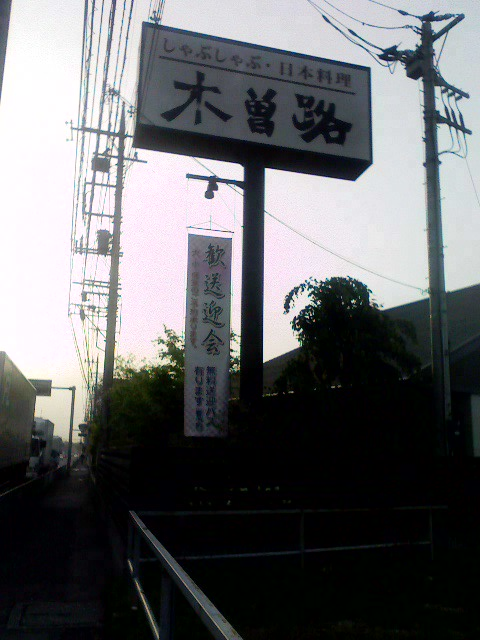 木曽路 新座店