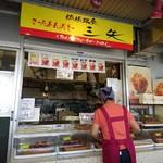琉球銘菓 三矢 - 店舗外観