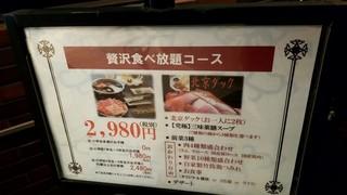 小尾羊 - 贅沢食べ放題コース