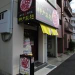 神戸製麺 - 外観
