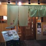 Ajimen - あじめん 夜の入口