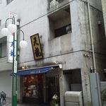 天龍 本館 - 店頭です、上の「天龍」の看板が、いつの間にか新しくなってる・・・^^;