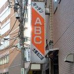 キッチンABC - キッチンABC大塚北口店