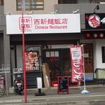 西新麺飯店 -