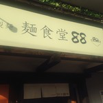76671504 - 麺食堂88