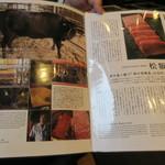 東洋軒 - 29年11月 品評会の記事