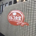 ポルコ食堂 -