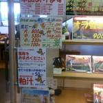 京藤 - 店前のメニュー