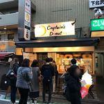 Captain's Donut - 外観