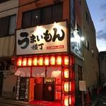 大阪大衆酒場 うまいもん横丁 -