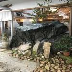 呉山飛天 - 強大な庭石