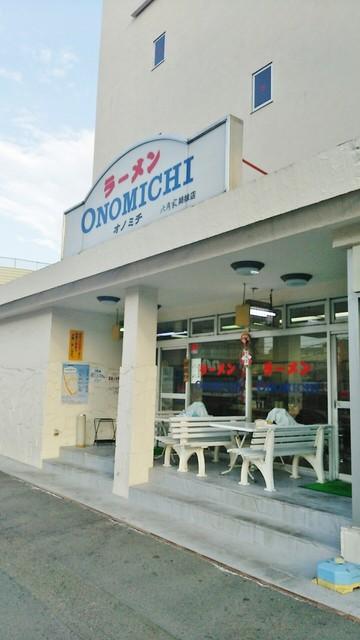 オノミチ - 狩場インター近く。P店に併設されています。