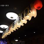 赤札屋 - 店内の提灯