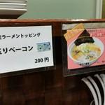 76679726 - 炙りベーコンと濃~い味噌ラーメン。