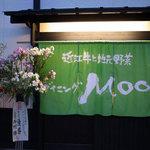近江牛と地元野菜 ダイニングMOO - オープンしたばかりの玄関