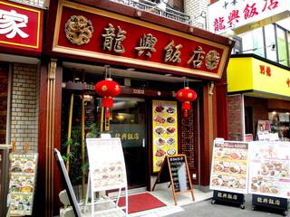 横浜中華街 龍興飯店 - お店の外観です