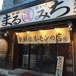 五反田ホルモン まるみち -